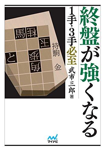 終盤が強くなる 1手・3手必至 (マイナビ将棋文庫)