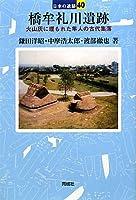 橋牟礼川遺跡―火山灰に埋もれた隼人の古代集落 (日本の遺跡)