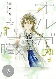 オルガの心臓 分冊版(3) (ITANコミックス)
