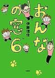 おんなの窓 6 (文春e-book)