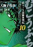 むこうぶち 高レート裏麻雀列伝 (10) (近代麻雀コミックス)