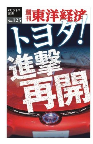 トヨタ!進撃再開─週刊東洋経済eビジネス新書No.125 (週刊東洋経済eビジネス新書)