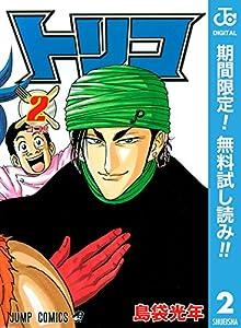 トリコ モノクロ版【期間限定無料】 2 (ジャンプコミックスDIGITAL)