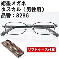 名古屋眼鏡 術後メガネ タスカル(男性用) 8286 度数:-0.50(8286-11)