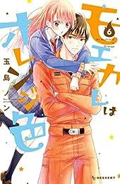 モエカレはオレンジ色(6) (デザートコミックス)