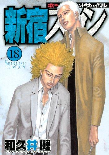 新宿スワン(18) (ヤングマガジンコミックス)