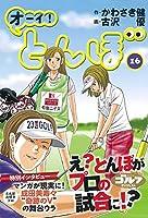 オーイ!とんぼ (16) (ゴルフダイジェストコミックス)