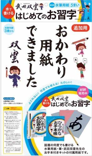 武田双雲水で書けるはじめてのお習字追加用水筆用紙5まい ([バラエティ])