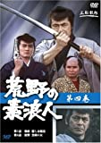 荒野の素浪人 4 [DVD]