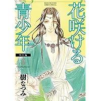 花咲ける青少年 特別編 3 (花とゆめコミックススペシャル)