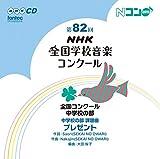 第82回(平成27年度)NHK全国学校音楽コンクール 中学校の部