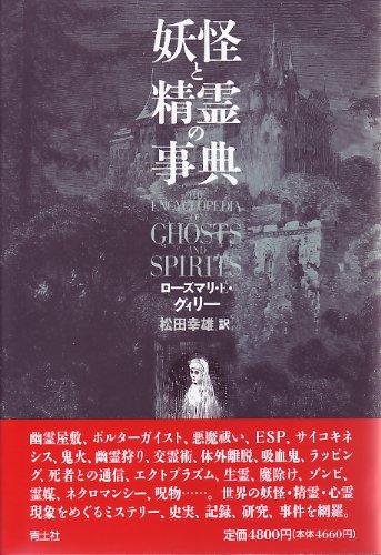 妖怪と精霊の事典の詳細を見る