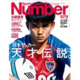 Number(ナンバー)979号[雑誌]