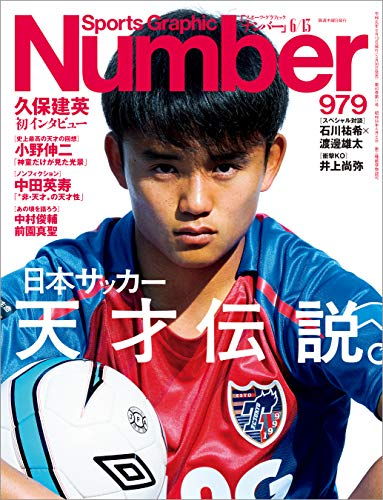 Number(ナンバー)979号[雑誌] function Number() { [native code] }