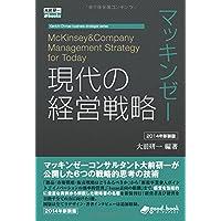 マッキンゼー 現代の経営戦略 2014年新装版 (大前研一books>Kenichi Ohmae business strategist series(NextPublishing))