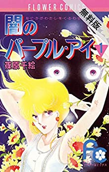 闇のパープル・アイ(1)【期間限定 無料お試し版】 (フラワーコミックス)