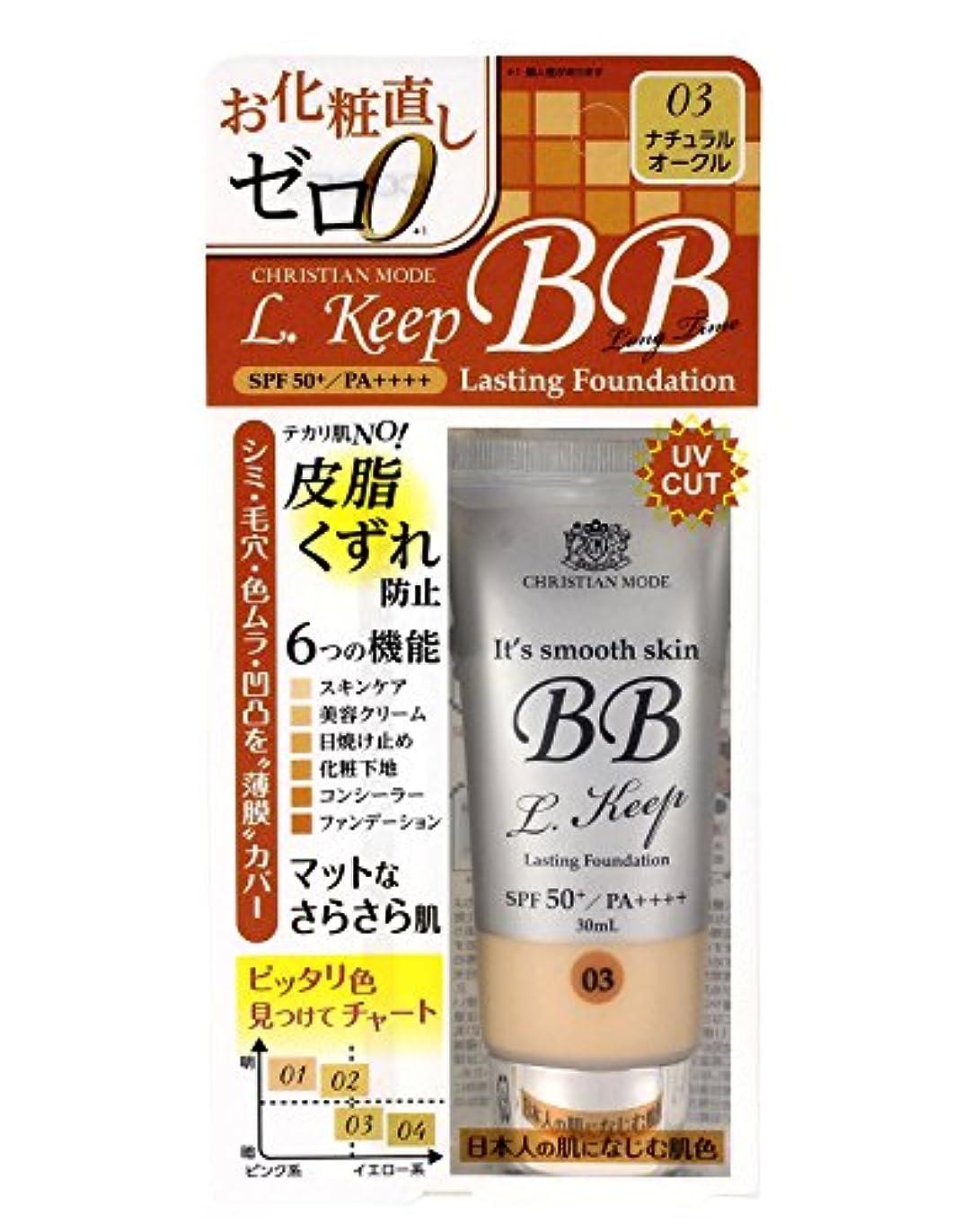 保持チーズカウボーイクリスチャンモード ロングキープBBクリーム UV ナチュラルオークル