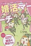 婚活マーチ (マッグガーデンコミックスEDENシリーズ)