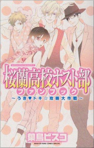 桜蘭高校ホスト部ファンブック―うき・ドキ・攻略大作戦 (花とゆめCOMICSスペシャル)の詳細を見る