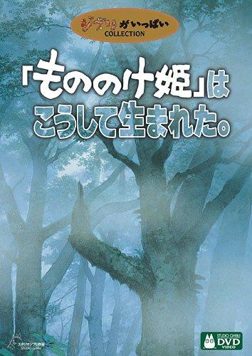 「もののけ姫」はこうして生まれた。 [DVD]