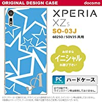 SO03J スマホケース Xperia XZs ケース エクスペリア XZs イニシャル 星 水色×白 nk-so03j-1119ini I