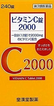 【第3類医薬品】ビタミンC錠2000「クニキチ」 240錠