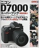 ニコンD7000スーパーブック実践活用編 (カメラムック)