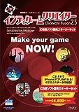 インディゲームクリエイター Clickteam Fusion2.5 iOS用ソフト開発スターターパック