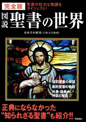 完全版 図説 聖書の世界の詳細を見る
