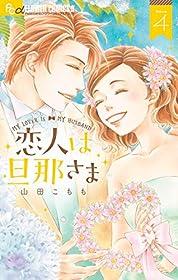 恋人は旦那さま(4) (フラワーコミックスα)