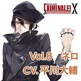 カレと48時間で脱出するCD「クリミナーレ!X」Vol.8 ネロ