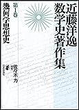 幾何学思想史  近藤洋逸数学史著作集 第1巻