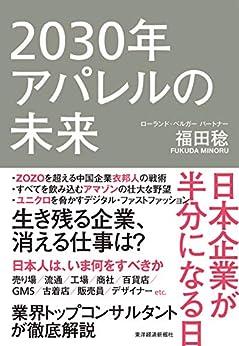 [福田 稔]の2030年アパレルの未来―日本企業が半分になる日
