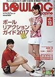 ボウリング・マガジン 2017年 10 月号 [雑誌]