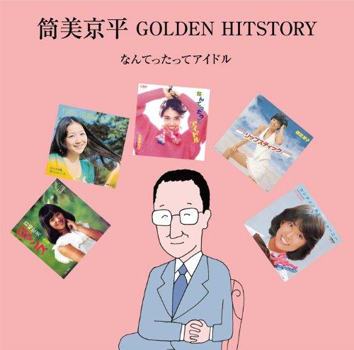 筒美京平 GOLDEN HITSTORY~なんてったってアイドル~