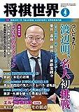 将棋世界 2020年4月号(付録セット) [雑誌]