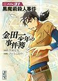 金田一少年の事件簿 File(31) (週刊少年マガジンコミックス)