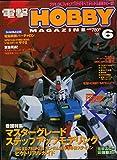 電撃HOBBY MAGAZINE 2001年6月号 巻頭特集 マスターグレードステップアップモデリング&MG RX-78GP03Sガンダム試作3号機ステイメンピクトリアルガイド [雑誌] (電撃HOBBY MAGAZINE)