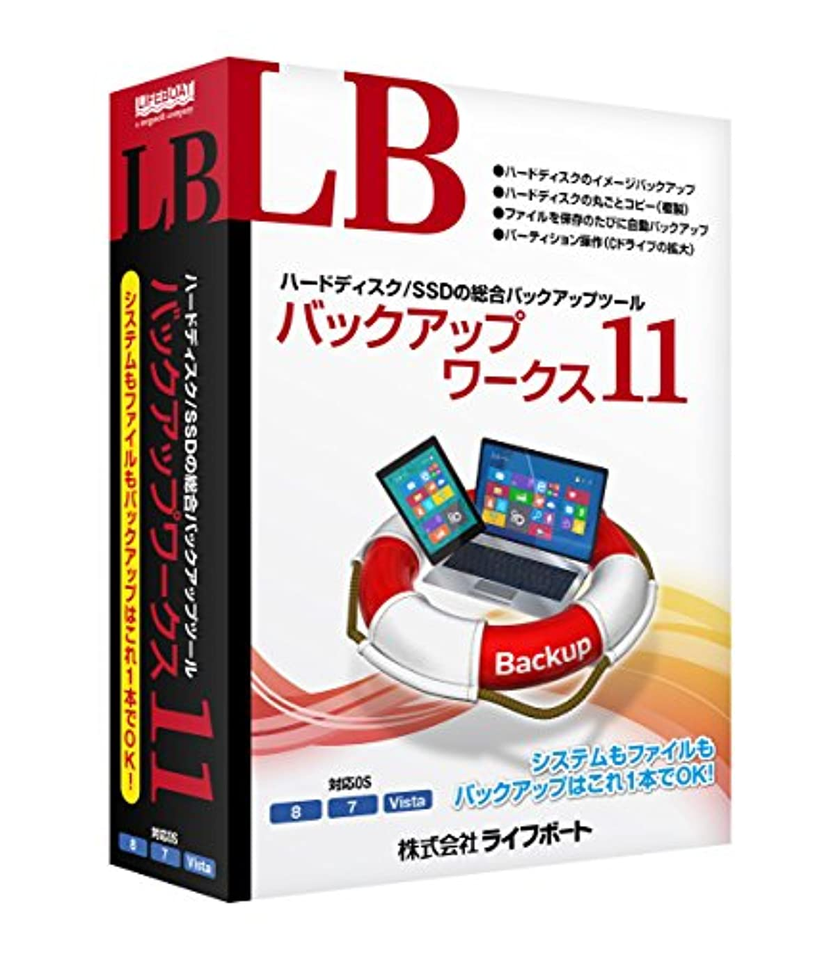 全能情熱バックLB バックアップワークス 11