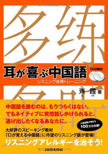 CD2枚付 耳が喜ぶ中国語 リスニング体得トレーニングの詳細を見る