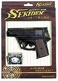 銀玉鉄砲 セキデン オートマチック SAP.50 (銀玉50発入)