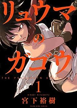 [宮下裕樹]のリュウマのガゴウ (1) (ヤングキングコミックス)