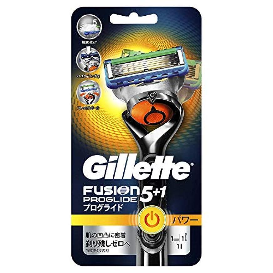 吸収する代数発症ジレット プログライド フレックスボール パワー 髭剃り 本体 替刃1個付