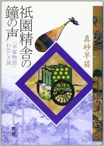 祇園精舎の鐘の声―「平家物語」わたしの旅