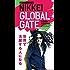 日経ビジネスアソシエ Special Issue 日経GLOBAL GATE 2015 Autumn [雑誌]