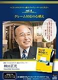 クレーム対応の心構え~起業家大学「サービス業シリーズ」CD CSホスピタリティ編 vol.4~