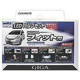 カーメイト 車用 LED ポジションランプ GIGA バルブセット ホンダ フィット GE6~9/GP1系 ホワイト BW803