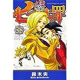 七つの大罪(38) (講談社コミックス)