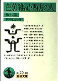 芭蕉雑記・西方(さいほう)の人 他七篇 (岩波文庫)