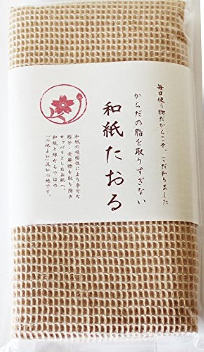 ランダム俳句有害な和紙の布、ボディタオル、浴用タオル